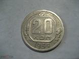 СССР 20 копеек 1935 г, фото №2
