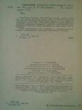 Справочник технолога общественного питания. 1973 г., фото №3