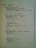 Справочник технолога общественного питания. 1973 г., фото №4