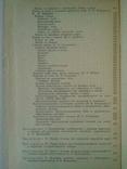Справочник технолога общественного питания. 1973 г., фото №6