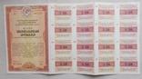 50 рублей. Государственное казначейское обязательство СССР., фото №3