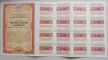 50 рублей. Государственное казначейское обязательство СССР., фото №8