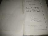 Задачник по радиотехнике 1949г, фото №3
