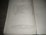 Задачник по радиотехнике 1949г, фото №4