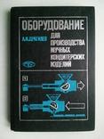 Оборудование для производства мучных кондитерских изделий. 89 г., фото №2