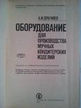 Оборудование для производства мучных кондитерских изделий. 89 г., фото №3