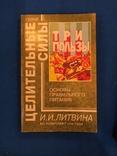 Основы правильного питания И.Литвина, фото №2