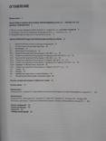 Клад позднебоспорских статеров из Фанагории. Фанагория. Том 5 (2), фото №5