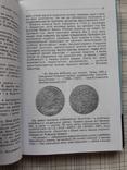 І великі мали гроші. Таляри із скарбів Тернопільщини в біографіях зарубіжних письменників, фото №6