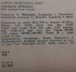 Солодке печиво ,Львов ,1970г авт.Дария Цвек, фото №12