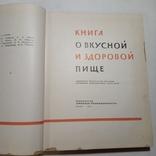 1969 Книга о вкусной и здоровой пище. Пищевая промышленность. Кулинария, фото №5