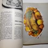 1969 Книга о вкусной и здоровой пище. Пищевая промышленность. Кулинария, фото №7