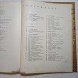 1969 Книга о вкусной и здоровой пище. Пищевая промышленность. Кулинария, фото №11