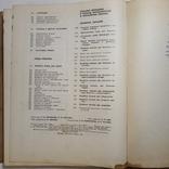1969 Книга о вкусной и здоровой пище. Пищевая промышленность. Кулинария, фото №12