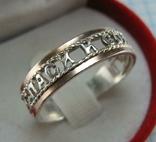 Серебряное Кольцо Размер 21.75 Молитва Спаси и сохрани 375 проба Золото 925 Серебро 817
