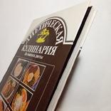 1989 Диетическая кулинария. Не бойтесь диеты. Сечански И., Хорватова А., фото №3