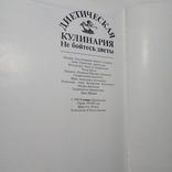 1989 Диетическая кулинария. Не бойтесь диеты. Сечански И., Хорватова А., фото №12
