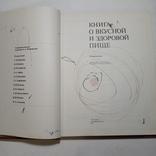 1987 Книга о вкусной и здоровой пище. Москва Агропромиздат. Кулинария, фото №5