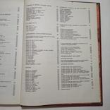 1987 Книга о вкусной и здоровой пище. Москва Агропромиздат. Кулинария, фото №11