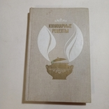 1988 Кулинарные рецепты Воробьева Л.И., фото №3