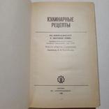 1988 Кулинарные рецепты Воробьева Л.И., фото №5