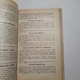 1988 Кулинарные рецепты Воробьева Л.И., фото №8