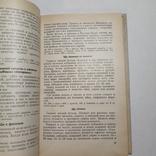 1988 Кулинарные рецепты Воробьева Л.И., фото №9