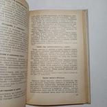 1988 Кулинарные рецепты Воробьева Л.И., фото №10