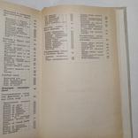 1988 Кулинарные рецепты Воробьева Л.И., фото №12