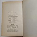 1988 Кулинарные рецепты Воробьева Л.И., фото №13