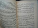 """""""Очерки общей и сопоставительной стилистики"""" 1971 г. Филология., фото №8"""