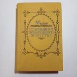1990 Малая энциклопедия старинного поваренного искусства, фото №2