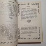 1990 Малая энциклопедия старинного поваренного искусства, фото №7
