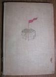 В.Ю.Визе Моря Советской Арктики 1936г., фото №2