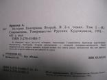 История Екатерины второй в 2-х т.(репринт), фото №4