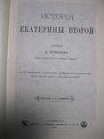 История Екатерины второй в 2-х т.(репринт), фото №6