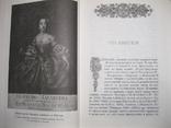 История Екатерины второй в 2-х т.(репринт), фото №7