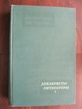 Литературное наследство Декабристы-литераторы т.59 1954г., фото №2