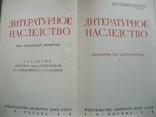 Литературное наследство Декабристы-литераторы т.59 1954г., фото №4