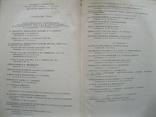 Литературное наследство Декабристы-литераторы т.59 1954г., фото №5