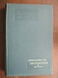 Литературное наследство Декабристы-литераторы т.60 кн.1 1956г., фото №2