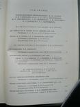Литературное наследство Декабристы-литераторы т.60 кн.1 1956г., фото №5