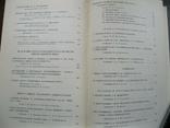 Литературное наследство Декабристы-литераторы т.60 кн.1 1956г., фото №6