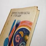 1973 Приглашаем к столу, рецепты, кулинария, фото №4