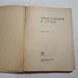 1973 Приглашаем к столу, рецепты, кулинария, фото №6