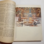1973 Приглашаем к столу, рецепты, кулинария, фото №8