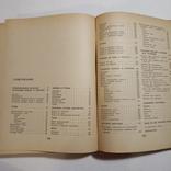 1973 Приглашаем к столу, рецепты, кулинария, фото №11
