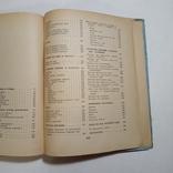 1973 Приглашаем к столу, рецепты, кулинария, фото №12
