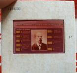 Комплект диапозитивов с пластинкой. Исторический опыт КПСС выпуск 1., фото №8