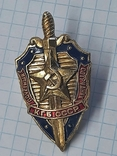 Почетный сотрудник КГБ СССР (реплика), фото №4